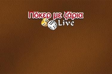 Πόκερ με ζάρια Live