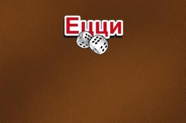 онлайн покер костях
